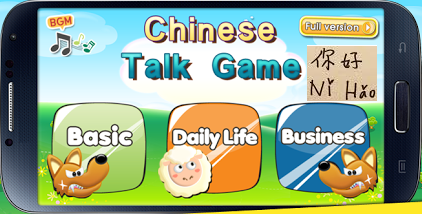Speak Chinese fluently via Android!
